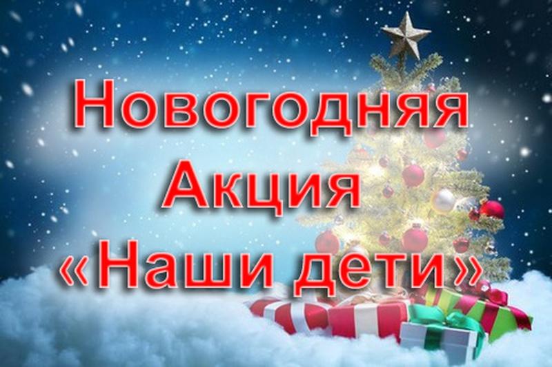 Новогодняя благотворительная акция «Наши дети» в Московском районе Бреста